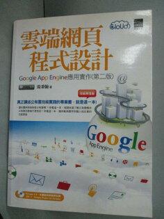 【書寶二手書T1/電腦_XDX】雲端網頁程式設計:GoogleAppEngine應用實作2e_湯秉翰