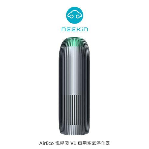 Neekin AirEco 悅呼吸 V1 車用空氣淨化器 醫用級淨化材料 AOP-KF