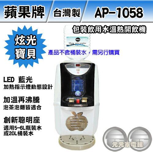 APPLE蘋果牌炫光寶貝數位包裝飲用水溫熱開飲機AP-1058