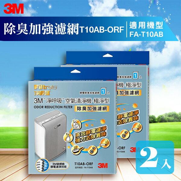 【量販兩片】3M 防? 防過敏 清淨 PM2.5 懸浮微粒 寵物 煙味 花粉 霉菌 公司貨 原廠貨 T10AB-ORF 除臭加強濾網 極淨型清淨機專用