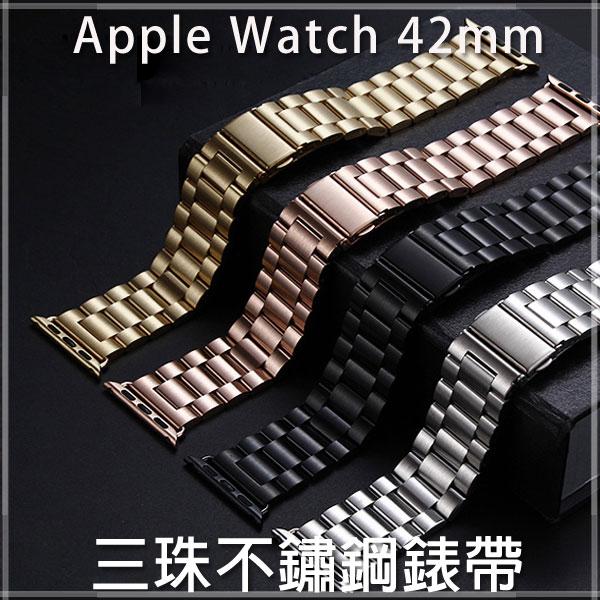 【贈保護套、三珠不鏽鋼】42mm Apple Watch 1 Series 2 智慧手錶錶帶/經典扣式錶環/金屬式/替換式/有附連接器-ZW