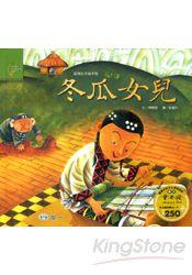 冬瓜女兒(噶瑪蘭族)(附CD一片)
