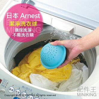 【配件王】現貨 日本 Arnest 潔淨洗衣球 7種特殊陶瓷 洗淨衣物 去髒污 洗衣槽除霉 不需洗衣精 環保 愛地球
