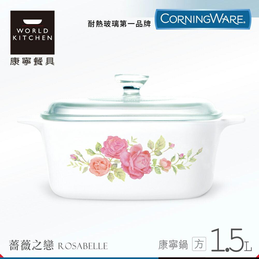 省坊DoDo 【康寧 CORNINGWARE】薔薇之戀方型康寧鍋1.5L