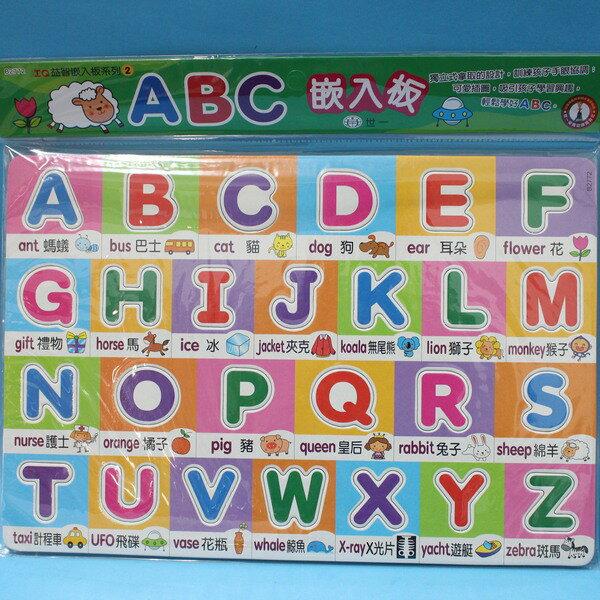 8開ABC拼圖 IQ益智嵌入板幼兒拼圖 世一B2772 加厚 MIT製/一個入{促99}