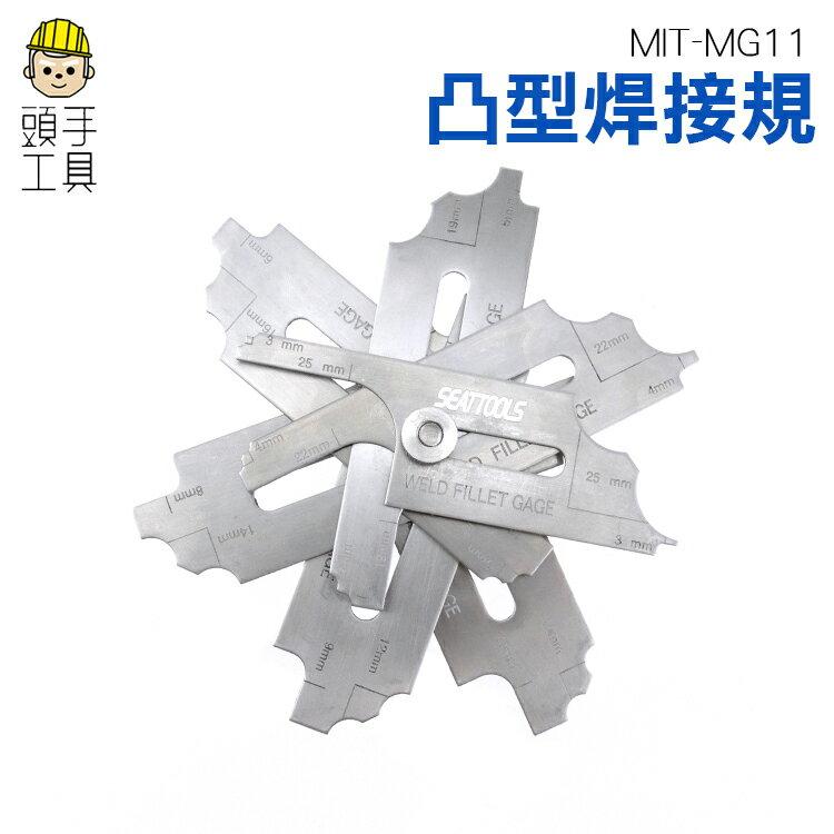 《頭 具》焊道焊角規 焊接凹凸 凸型焊縫尺 凸型焊接 焊接檢驗器 焊角規 焊縫量規 MIT-MG11