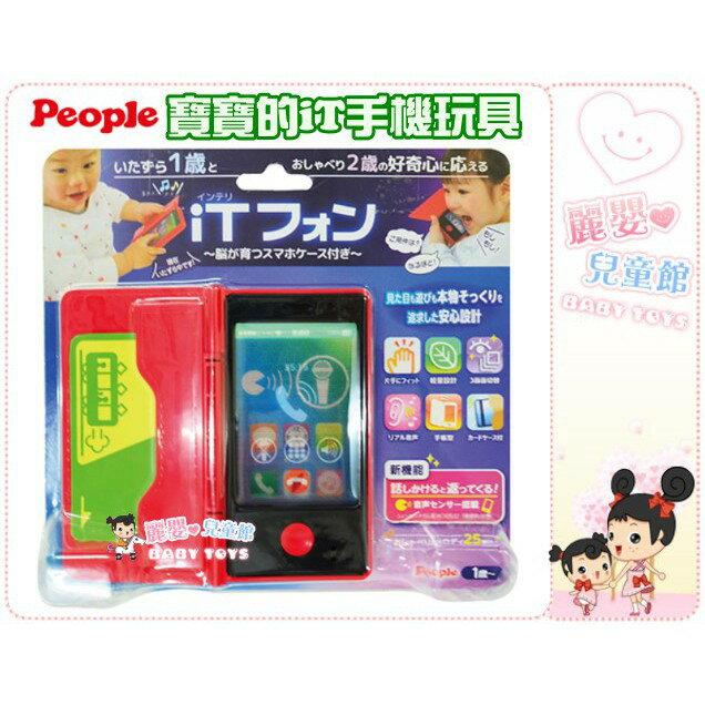 麗嬰兒童玩具館~日本People專櫃安全玩具-寶寶的iT手機玩具.25種以上豐富日文對話及旋律