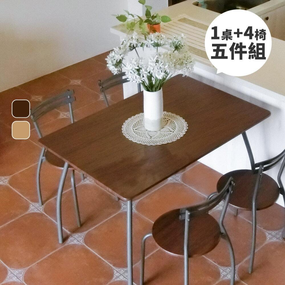 餐桌 餐椅 咖啡桌 【DCA035】防潑水餐桌椅組(一桌四椅) Amos 0