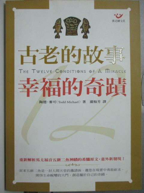 【書寶二手書T5/宗教_JRU】古老的故事,幸福的奇蹟_陶德‧麥可/著 , 廣梅芳