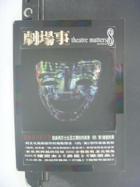 【書寶二手書T9/藝術_KEO】戲曲易容術專題-劇場事08_台南人劇團