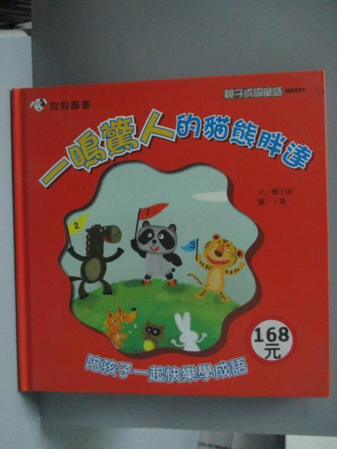 【書寶二手書T1/少年童書_NPR】一鳴驚人的貓熊胖達_橘子喵