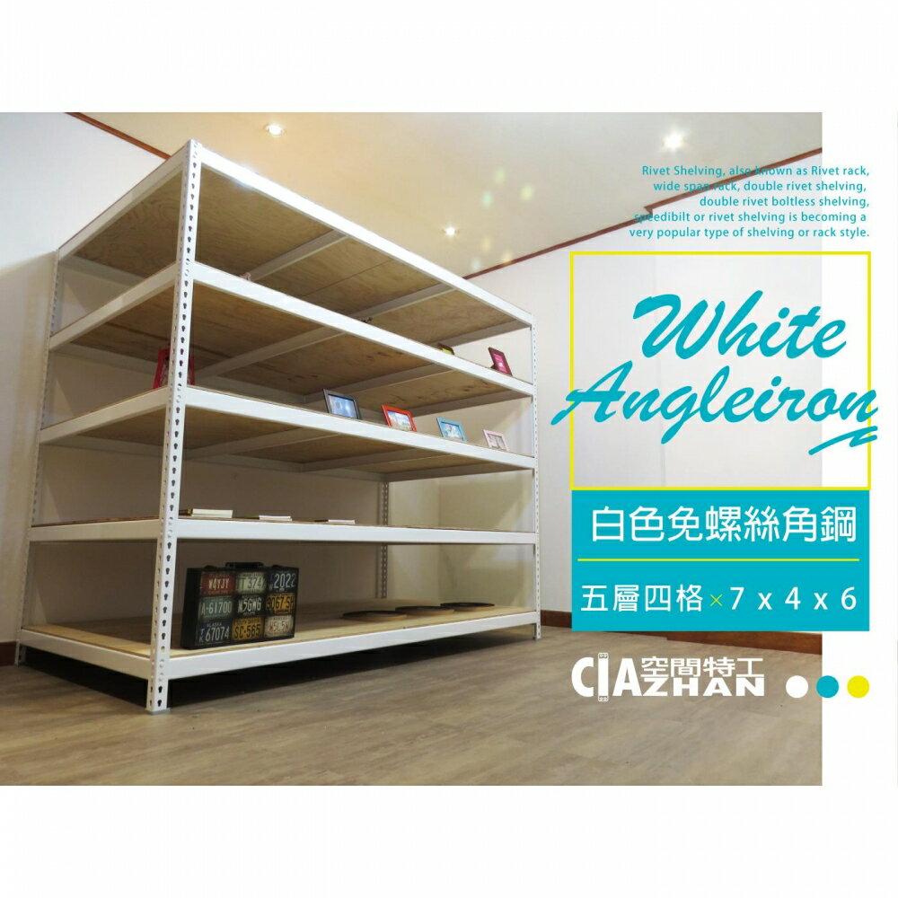 鞋架 置物架 園藝架 商品架 白色免螺絲角鋼 (7x4x6_5層)【空間特工】W7040652