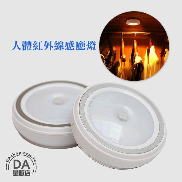 《DA量販店》居家 生活 省電 壁掛式 立式 紅外線 恆亮 白光 LED 感應燈(17-313)
