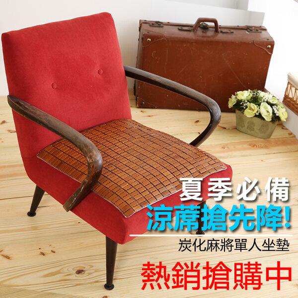 [SN]50x50cm 精緻炭化孟宗竹麻將蓆-單人坐墊/座墊/涼蓆/竹蓆/涼墊/椅墊/*SGS認證不含甲醛