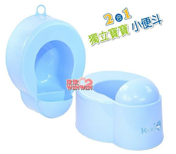KU.KU酷咕鴨二合一獨立寶寶小便斗 KU-1095 一體成型好清洗,訓練寶寶坐下及站立如廁方式