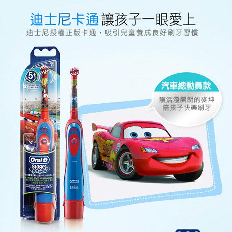 【Oral-B】歐樂B閃電麥昆電池式兒童電動牙刷(共兩款)