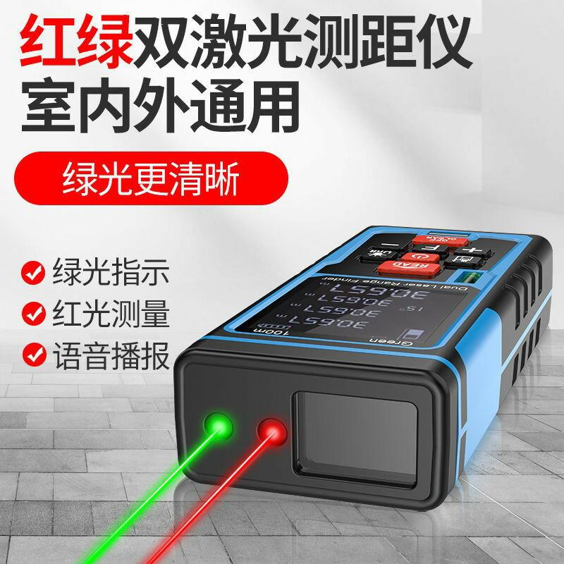 新店五折 室外激光測距儀高精度紅外線測高測量儀手持距離量房儀電子尺尺子