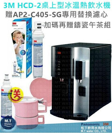 3M 桌上型極淨冰溫熱飲水機HCD-2(曜石黑)本月加贈AP2-C405-SG專用替換濾心加碼再贈午茶組(市價 $1490)