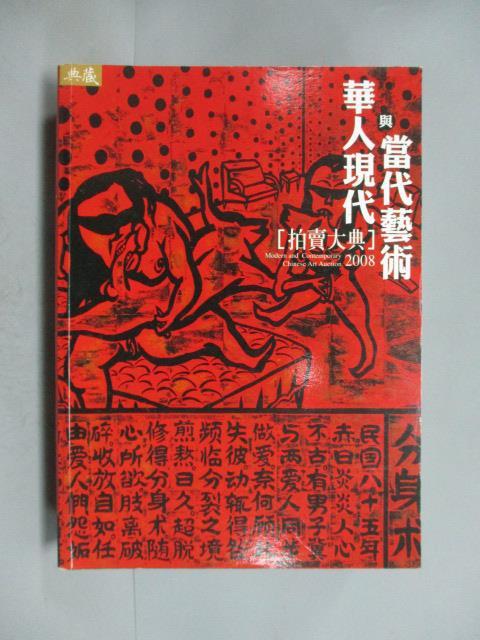 ~書寶 書T5/收藏_ZDM~2008華人 與當代藝術拍賣大典_典藏藝術家庭編輯部