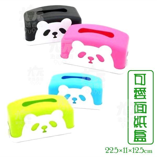 【九元生活百貨】可愛面紙盒 抽取式面紙盒 紙巾盒
