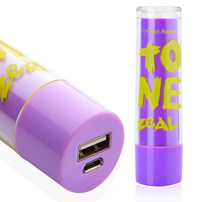 ~ ~Rock Rocket~TONE ZEAL行動電源2200mAh 紫色