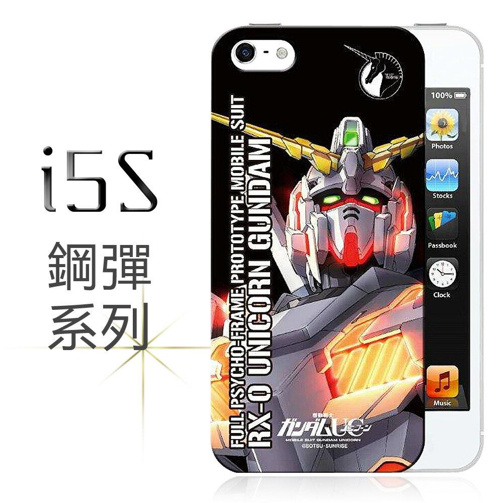 ★快速到貨★[機動戰士] RX-0 獨角獸鋼彈(正面) iPhone 5/5s 手機保護殼