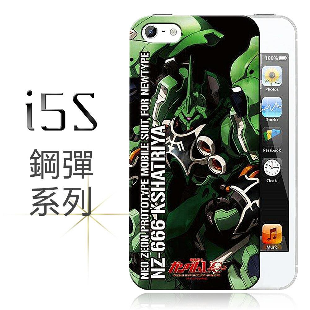 ★快速到貨★[機動戰士]NZ-666 鋼彈剎帝利 iPhone 5/5s手機保護殼