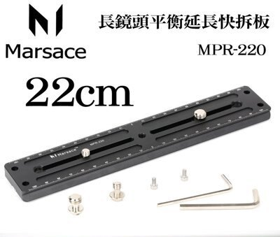 Marsace瑪瑟士 MPR-220通用延長快拆板 (公司貨)