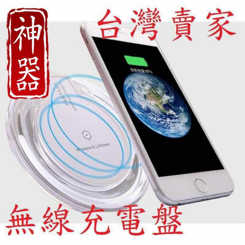 《台灣現貨速發破盤價》 QI無線充電盤 充電盤 無線充電板 IPhone X 8 Qi充電技術 蘋果 小米 三星 皆可