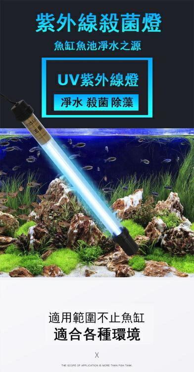 【現貨】殺菌燈110v紫外線殺水族殺菌燈魚缸UV燈美規 1