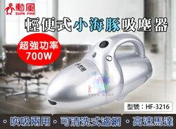 <br/><br/>  【勳風】輕便式小海豚吸塵器(全配) 700W 手提吸塵器 吹吸兩用 後吹式可吹寵物毛髮 清洗式濾網 便攜 HF-3216<br/><br/>