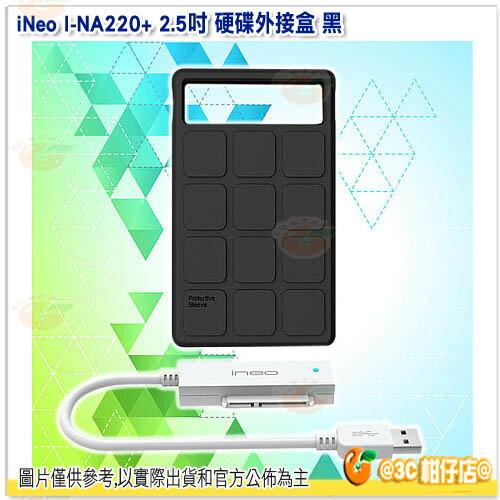 iNeo I-NA218+ 2.5吋 硬碟外接盒 黑 USB 3.0 多彩防震防摔 保固一年 傳揚公司貨