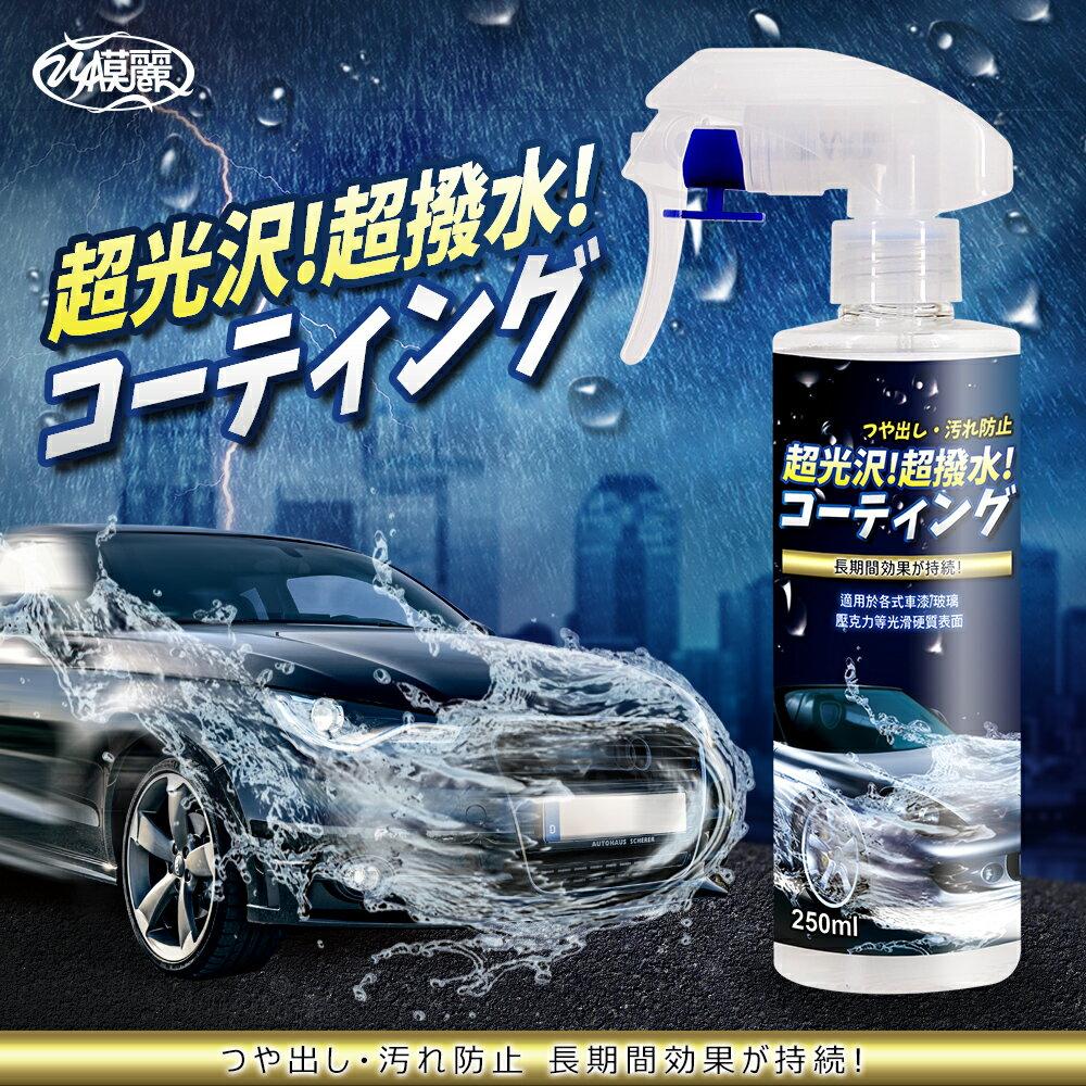 全能去污王 水膜麗超輕鬆晶亮鍍膜-250ml 簡單三步驟 洗車 / 噴膜 / 水沖(ME0112) - 限時優惠好康折扣