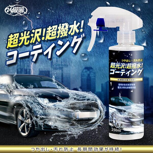 全能去污王水膜麗超輕鬆晶亮鍍膜-250ml簡單三步驟洗車噴膜水沖(ME0112)