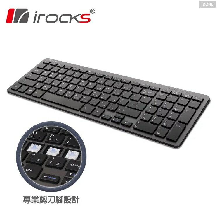[剪刀腳鍵盤]irocks K81R 2.4GHz 無線鍵盤 電競鍵盤 遊戲鍵盤 電腦鍵盤【迪特軍】 - 限時優惠好康折扣
