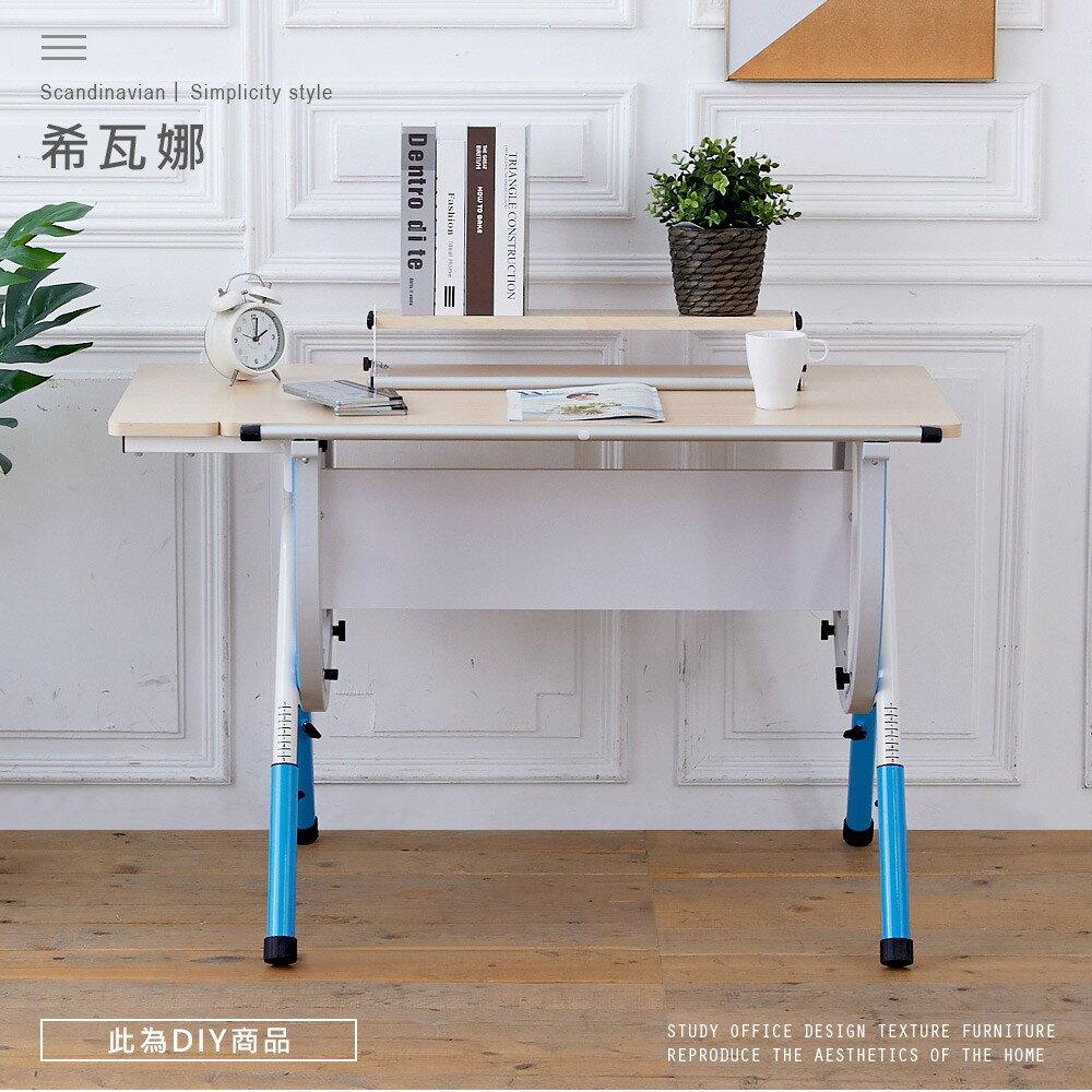希瓦娜115兒童伸縮成長書桌高75-90cm