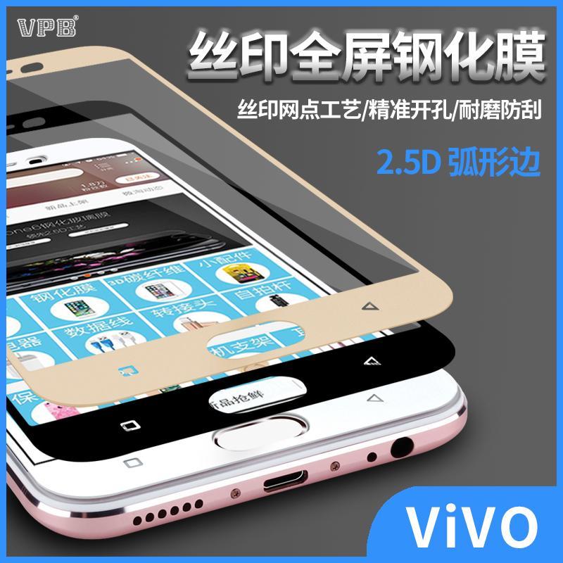 VIVO X6 Plus X7 Plus X9 Plus V3 鋼化膜彩色全屏覆蓋玻璃前膜2入