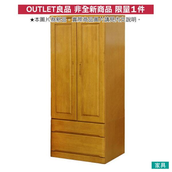 ◎(OUTLET)衣櫥 衣櫃 OUKA 80WR LBR 福利品 NITORI宜得利家居 0
