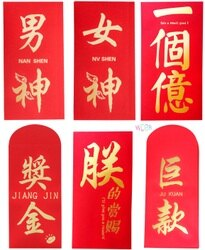春節過年巨款 紅包袋 女神  單張 WendyBabe時尚指彩【消費滿399,全家取貨免運】