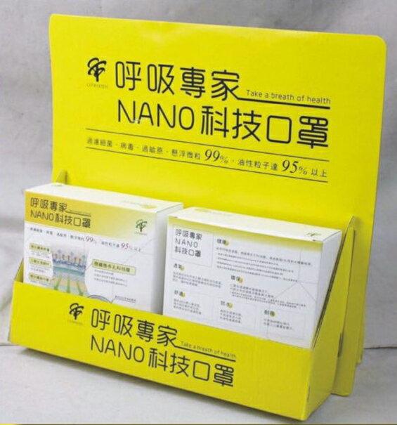 呼吸專家NANO-科技口罩