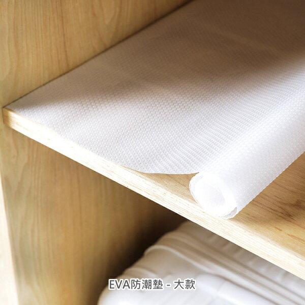 EVA防潮墊大款45x150cm防滑墊防油防汙墊防水墊廚房衣櫃抽屜防護墊保護墊子墊板置物墊