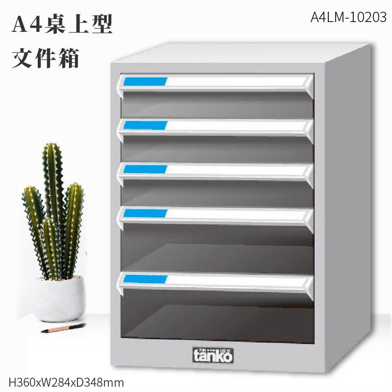 資料效率~天鋼 A4LM-10203 A4文件箱(桌上型) 5格抽屜 (辦公收納/效率櫃/抽屜櫃/資料櫃/文件櫃)