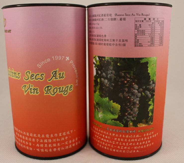 法國隆河紅酒葡萄乾x200gx法國普羅旺斯藝術坊