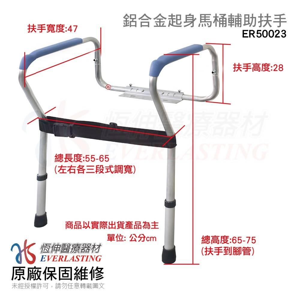 【馬桶扶手】衛浴輔具馬桶扶手無障礙ER-5023 台灣製