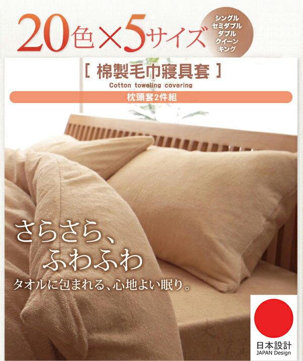 【大漢家具】四季皆可用的棉製毛巾枕套 ◆ 20色可選 ◆