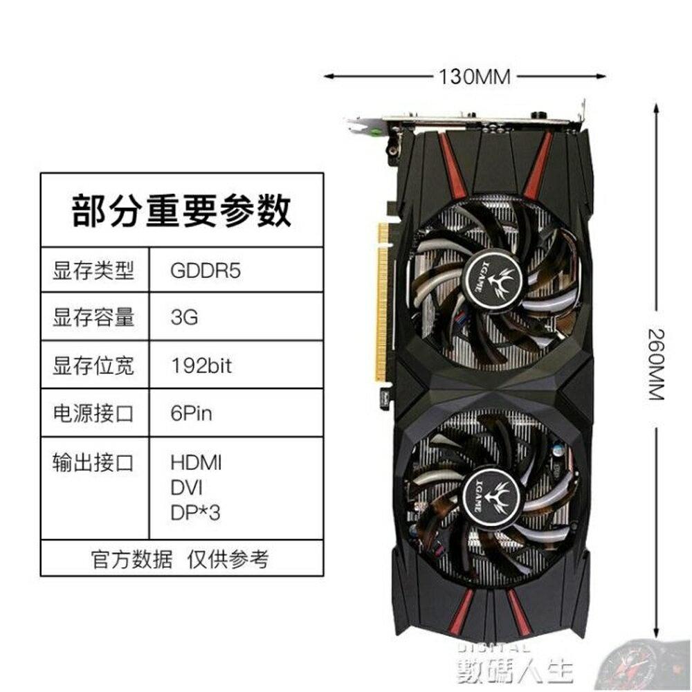 顯示卡七彩虹GTX1060 3G游戲顯卡iGame 烈焰戰神U 3GD5 高頻版獨立顯卡 數碼人生