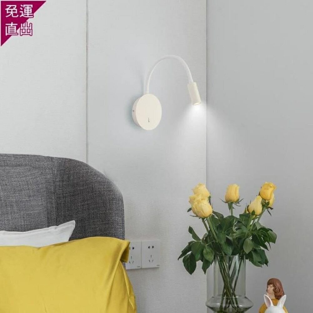 床頭燈 壁燈臥室床頭簡約現代創意過道客廳燈具北歐書房旋轉調光閱讀壁燈