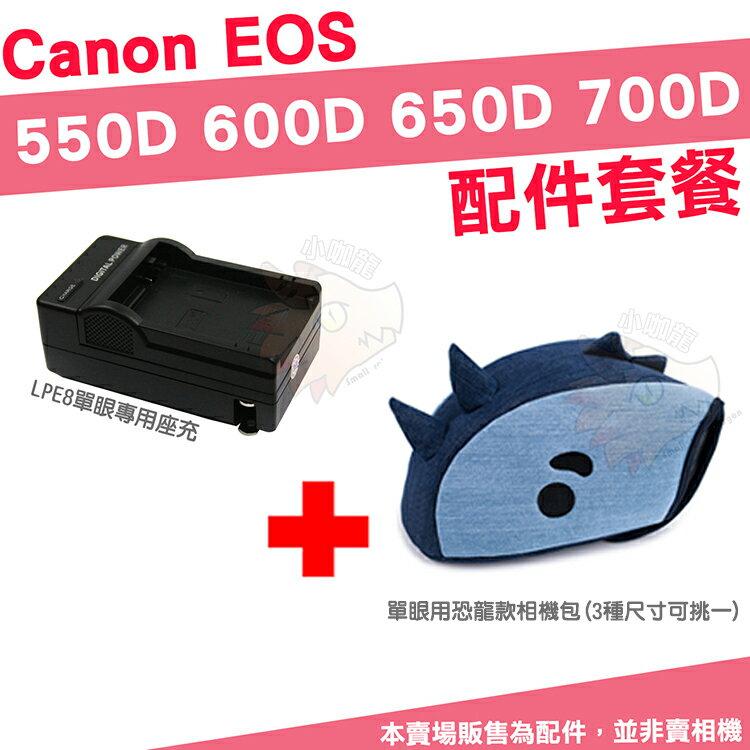 【小咖龍】 Canon 配件套餐 EOS 550D 600D 650D 700D 相機包 LPE8 坐充 充電器 恐龍內膽包 防撞包