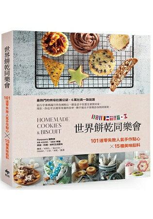 世界餅乾同樂會:101道零失敗人氣手作點心x15種美味餡料 0