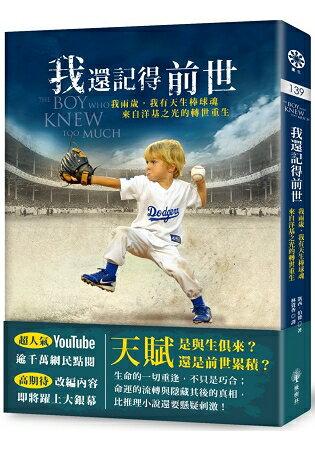 我還記得前世:我兩歲,我有天生棒球魂----來自洋基之光的轉世重生!